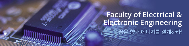 Faculty Electrical Electronic Engineering 꿈을 향해 에너지를 설계하라!